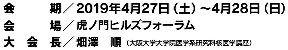 [会 期]2019年4月27日(土)~4月28日(日) [会 場]虎ノ門ヒルズフォーラム